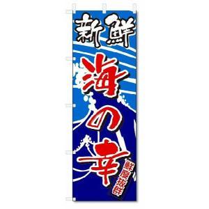 のぼり旗 海の幸 (W600×H1800)海鮮|jcshop-nobori