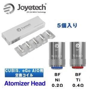 Joyetech BF Ni / Ti coil 5pack CUBIS  / eVicVT  ジョイテック 温度管理 コイル 5個入り 電子タバコ jct-vape