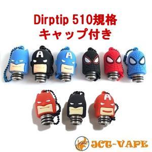 キャップ付 ドリップチップ 510 互換  ホコリ侵入防止 VAPE パーツ 部品 電子タバコ|jct-vape