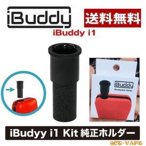 アイバディ アイワン 交換ホルダー iBuddy i1 ホルダー 送料無料 交換部品 電子たばこ|jct-vape