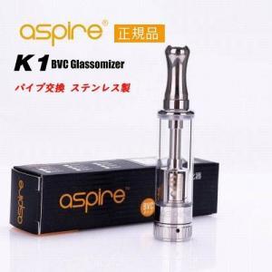 Aspire K1 Clearomizer  電子タバコ jct-vape