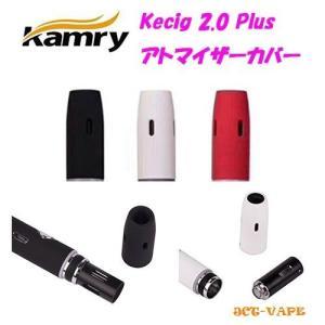 Kecig 2.0 Plus kamry アトマイザーカバー タバコロッドを加熱 交換部品 電子タバコ|jct-vape