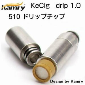 電子タバコ ドリップチップ  Kecig 1.0 プルームテック 対応 マウスピース Kamry VAPE|jct-vape