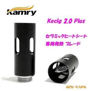 Kecig 2.0 Plus kamry セラミックヒートシート 専用発熱 ブレード 交換部品 電子タバコ|jct-vape