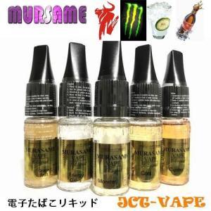 リキッド 電子タバコ ドリンク 風味 MURASAME 村雨 安全 安心 分析済|jct-vape