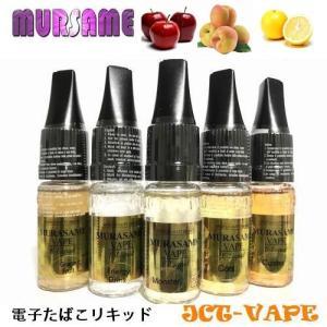 リキッド 電子タバコ フルーツ 風味 MURASAME  村雨 安全 安心 分析済|jct-vape