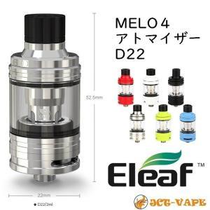 Eleaf MELO4 D22 電子タバコ アトマイザー 正規品|jct-vape