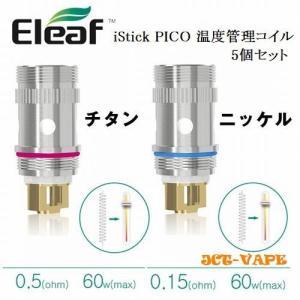 Eleaf EC Head 温度管理 交換用 コイル iStick Pico Ti / Ni vape coil 電子タバコ |jct-vape