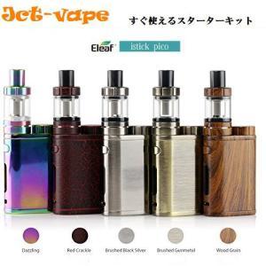 Eleaf iStick Pico Newカラー スターターキット  VTC5 2600mah 30A 電池付  電子タバコ 日本語説明書 有|jct-vape