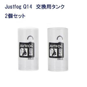 Justfog Q14  ガラス チューブ 交換用 タンク 2個セット 電子タバコ|jct-vape