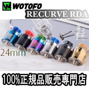 Wotofo Recurve RDA リカーブ タンク アトマイザー 24mm  電子タバコ|jct-vape