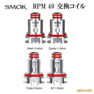 SMOK RPM40 coil 交換コイル 5個入り 電子タバコ|jct-vape