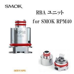 RBAユニット RPM40 SMOK リビルド ビルド RBA 電子タバコ|jct-vape