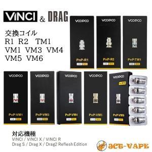 VOOPOO VINCI DRAG シリーズ PnP 交換コイル R1 R2 TM1 VM1 VM3 VM4 VM5 VM6 ヴィンチ ビンチー ドラッグ 電子タバコ VAPE jct-vape