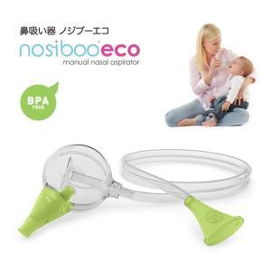 New 鼻吸い器 ノジブーエコ  口吸い用 花粉 風邪 鼻水|JCT メディカルショップ