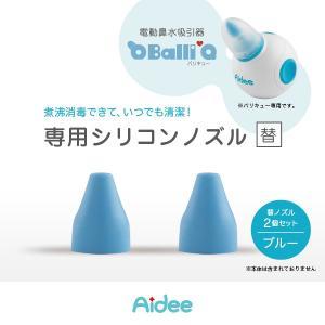 電動鼻水吸引器BalliQ専用シリコンノズル ラウンドチップ2個セット ブルー|jctmedicalshop