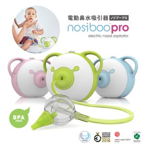 電動鼻水吸引器 ノジブープロ 送料無料 ポイント10倍 鼻吸い器 花粉 風邪 鼻水