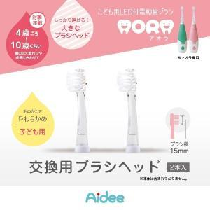 キッズ用取替えブラシ2本セット こども用LED付電動歯ブラシ アオラ(AORA)専用|jctmedicalshop