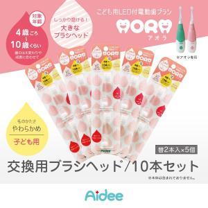 キッズ用取替えブラシ10本セット(2本セット×5) こども用LED付電動歯ブラシ アオラ(AORA)専用|jctmedicalshop