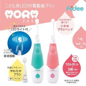 電動歯ブラシ こども用LED付 AORA  期間限定セール&送料無料キャンペーン※一部地域を除く|jctmedicalshop