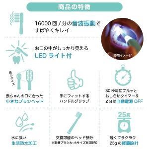 電動歯ブラシ こども用LED付 AORA  期間限定セール&送料無料キャンペーン※一部地域を除く|jctmedicalshop|02