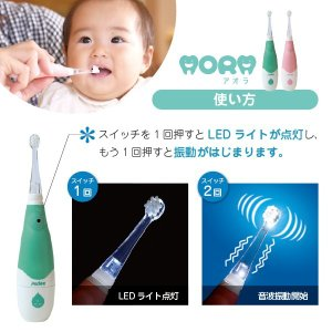 電動歯ブラシ こども用LED付 AORA  期間限定セール&送料無料キャンペーン※一部地域を除く|jctmedicalshop|03