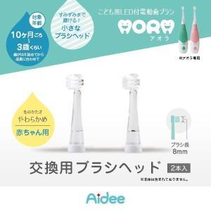 ベビー用取替えブラシ2本セット  こども用LED付電動歯ブラシ アオラ(AORA)専用|jctmedicalshop