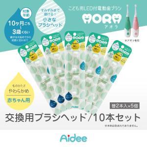 ベビー用取替えブラシ10本セット(2本セット×5) こども用LED付電動歯ブラシ アオラ(AORA)専用|jctmedicalshop