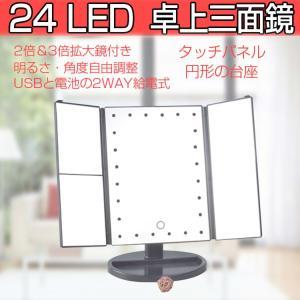 鏡 卓上 折りたたみ 三面鏡 LED女優ミラー メイク 24灯 2倍 3倍拡大鏡付き LEDブライトミラー タッチパネル 自由調整 横顔チェック 収納便利 2WAY 円形台座
