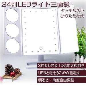 【特徴】 化粧鏡などで話題のLEDライト付き三面鏡。24個のLEDライトがお顔を明るく照らすことで、...
