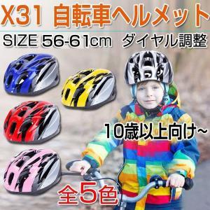 ヘルメット 自転車 キッズ 子供用 自転車 10歳以上 ジュニア 自転車用品 サイクルヘルメット 軽量  56-61cm ダイヤル調整 X31 子供用 おしゃれ