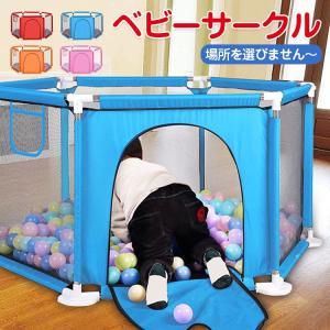ベビーサークル サークル メッシュ 六角形 洗える ソフト ボールハウス おしゃれ 玩具収納 屋内 ...