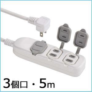 送料無料 電源タップ 3個口 防滴タップ 延長コード5m コ...