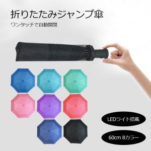 傘 レディース ジャンプ傘 折りたたみ LEDライト搭載 傘 雨 ボタン押すだけ ワンタッチ 自動開閉 男女兼用 60cm 撥水加工 軽量 丈夫 おしゃれの写真