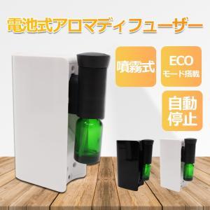 アロマディフューザー ネブライザー式 水を使わない 電池式 アロマ ディフューザー アロマオイル対応...