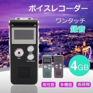 ボイスレコーダー 小型 ICレコーダー  録音機 4GB 内蔵スピーカー デジタル ボイスレコーダー ワンタッチ録音 高音質 長時間 USB充電式 多機能 コンパクト 軽量