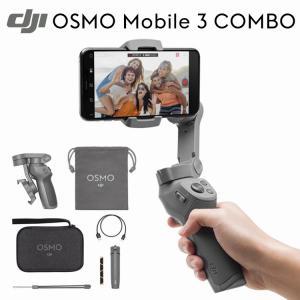 概要: Osmo Mobile 3は、なめらかで安定した映像を実現するインテリジェント機能を搭載した...