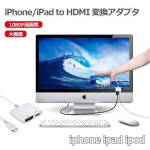 iphone HDMI 変換アダプタ iphone ipad ipod hdmi テレビ 接続アダプタ 1080P 高画質 AVアダプタ  設定不要 使用簡単 家族で楽しもう