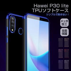 【特徴】 HUAWEI P30 liteに輝きあるアクセントで個性を際立たせます。 クリアケース+サ...