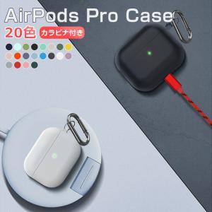 AirPods Pro ケース カバー シリコン 耐衝撃 エアーポッズ プロ 保護 ケース airP...