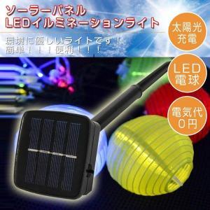 イルミネーション LEDライト 屋外用 ガーデンライト ソーラーライト 灯籠型 10球 クリスマス ...