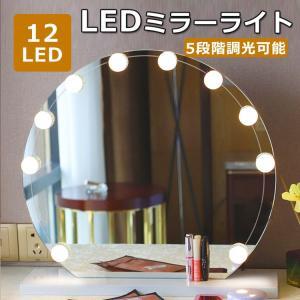 LEDミラーライト 12LED ミラーストリップ ハリウッドライト ハリウッドミラー ライト USB給電 高輝度 調光可能 ミラーなし 装飾 メイク 化粧鏡