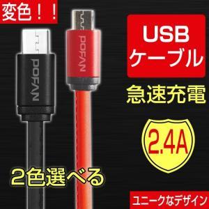 iPhone ケーブル USB ケーブル USB type c 3タイプ 充電コード 急速充電 変色 マイクロ スマホ Micro U 断線防止 過電流防止