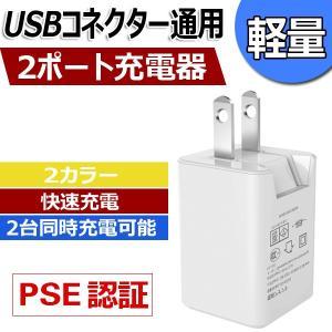 USB電源アダプタ USBアダプタ スマホ充電器 軽量 薄型...