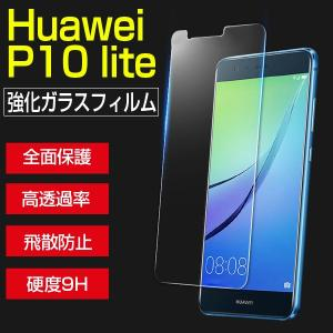 Huawei P10 lite ガラスフィルム 気泡ゼロ 飛散防止 保護フィルム Huawei P10 lite 全面保護 強化ガラス保護フィルム 衝撃吸収 保護シール P10 lite用