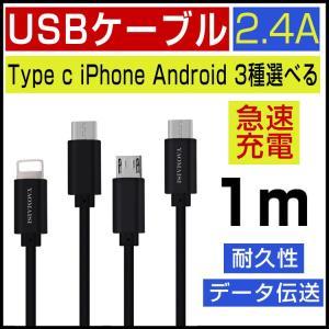 USBケーブル 急速充電 高耐久iPhone /type c...