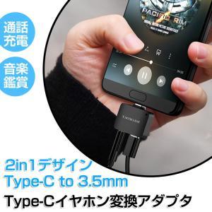 type c 変換 イヤホン変換アダプタ Type-C to 3.5mm 音声変換アダプタ 2in1...