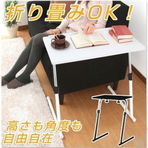 サイドテーブル 折りたたみ デスク ノートパソコンテーブル 昇降 高さ調節 角度調節 PCスタンド フリーテーブル 机 折り畳み 日本語説明書付