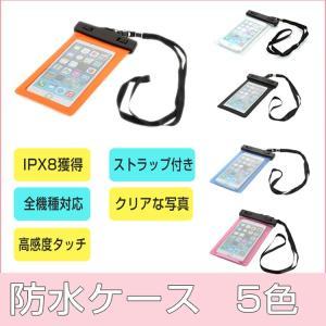 防水ケース iPhone スマホ ストラップ付  防水カバー IPX8等級 iphone xperi...