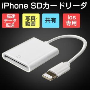 iPhone SDカードリーダライタ iPad カードカメラリーダー SDカード iOS 写真 画像 動画 高速データ転送
